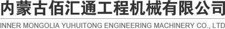 内蒙古二手工程机械